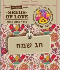 כרטיס ברכה עם זרעים