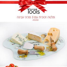 מגש גבינות וסכינים